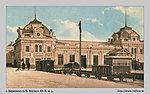 Вокзал Ю.В.Ж.Д.