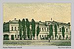 1-ая Мариинская женская гимназия