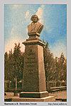 памятник Гоголю Царицын фото
