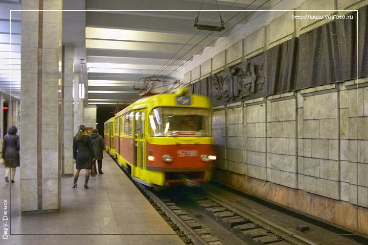 12-03-2010 22:56:44. трамваи пад землёй ездят, ога подземный трамвай. а у нас на Сталинградщине.. (местные новости).