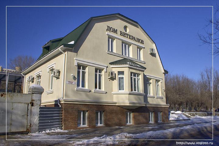 Волгоградский дом ветеранов фото