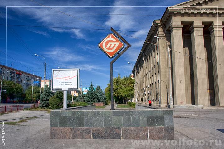 Станция скоростного трамвая (Волгоград, Площадь Ленина) .