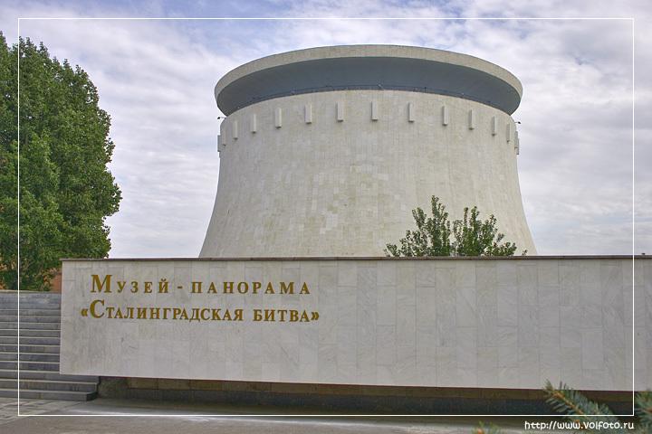 Музей-панорама «Сталинградская битва» фото