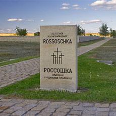 Немецкое солдатское кладбище - фото
