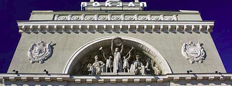 волгоградский вокзал скульптурная композиция фото